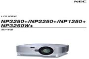 NEC NP3250W+投影仪 说明书