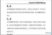 七彩虹 C.KT600-R说明书