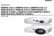 NEC NP305+投影仪 说明书