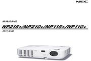 NEC NP115+投影仪 说明书