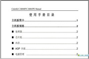 七彩虹 C.M848P-L VER2.0说明书