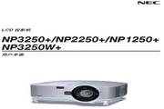 NEC NP1250+投影仪 说明书