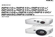 NEC NP610C投影仪 说明书