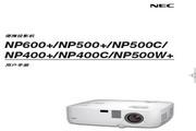NEC NP500C投影仪 说明书
