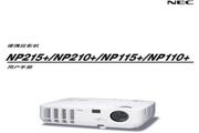 NEC NP215+投影仪 说明书