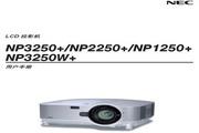 NEC NP2250+投影仪 说明书