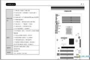 七彩虹 C.N520E Ver1.4说明书