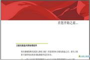 七彩虹 C.N520T智能网吧版Ver1.5说明书