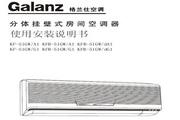 格兰仕 分体挂壁式房间空调器KF-51GW/A1 使用安装说明书
