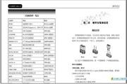 七彩虹 C.N520T Ver1.4说明书
