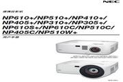NEC NP405C投影仪 说明书