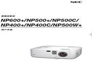 NEC NP500W+投影仪 说明书