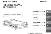 NEC HL16000HD (N)投影仪 说明书