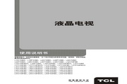 TCL王牌 L55V10FBE液晶彩电 使用说明书