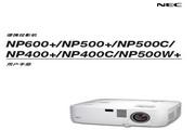 NEC NP400C投影仪 说明书