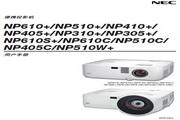 NEC NP510W+投影仪 说明书
