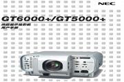 NEC GT5000+投影仪 说明书