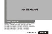 TCL王牌 L42V10FBEG液晶彩电 使用说明书