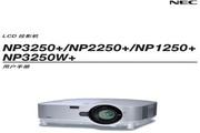 NEC NP3250+投影仪 说明书
