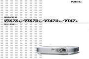 NEC VT470+投影仪 说明书
