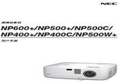 NEC NP400+投影仪 说明书