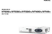 NEC VT490+投影仪 说明书