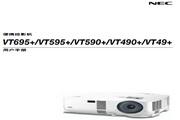 NEC VT590+投影仪 说明书