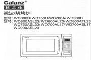 格兰仕 WD750ASL23微波炉 说明书