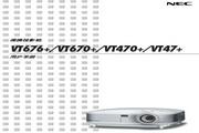 NEC VT47+投影仪 说明书