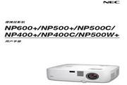 NEC NP500+投影仪 说明书