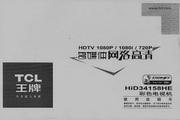 TCL王牌 HID34158HE彩电 使用说明书