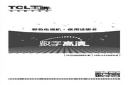 TCL王牌 HID29286HB彩电 使用说明书