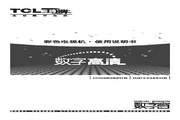 TCL王牌 HID34286HB彩电 使用说明书