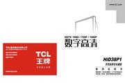 TCL王牌 HID38P1彩电 使用说明书