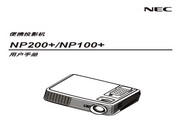 NEC NP100+投影仪 说明书