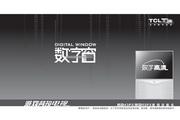 TCL王牌 HID52P2彩电 使用说明书