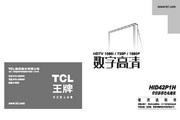 TCL王牌 HiD42P1H彩电 使用说明书