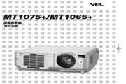 NEC MT1075+投影仪 说明书