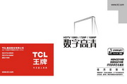 TCL王牌 HID5221HB彩电 使用说明书