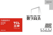 TCL王牌 HID43P5彩电 使用说明书
