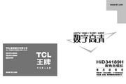 TCL王牌 HID34189H彩电 使用说明书