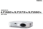 NEC LT280+投影仪 说明书