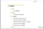 七彩虹 C.N78G Ver1.4说明书