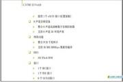 七彩虹 C.N78H X5 Ver1.6说明书
