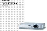 NEC VT770+投影仪 说明书