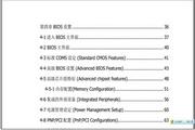 七彩虹 C.N7T SLI Ver1.5说明书
