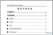 七彩虹 C.NC19-SLI Pro Ver2.0说明书