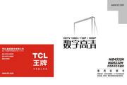 TCL王牌 HID5232H彩电 使用说明书