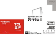 TCL王牌 HW42B28M彩电 使用说明书