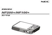 NEC NP200+投影仪 说明书